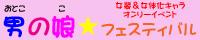 banner.jpg (29576 バイト)