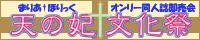 天の妃†文化祭〜まりあ†ほりっくオンリー同人誌即売会〜